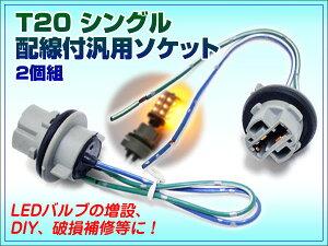 T20シングル球用ソケット2個セットLEDバルブや電球の増設用に!
