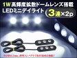 LED デイライト ホワイト 12V ブラックボディ LEDデイライト 1W級 3連(ゆうパケットなら送料無料)