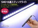 LED デイライト ホワイト 12V スティックライト 1本 FLS-18A LED デイライト(ゆうパケットなら送料無料)