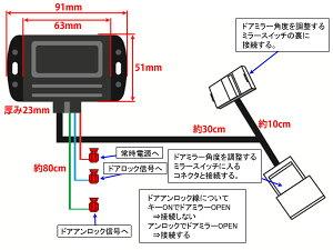 ドアロック連動ミラー自動格納キットプリウス30系/アクア対応トヨタ/スバル/ダイハツ車に!