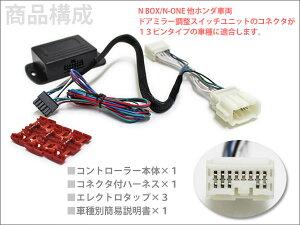ドアロック連動ミラー自動格納キットNBOX/N-ONE対応ホンダ車に!