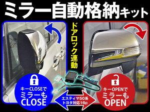ドアロック連動ミラー自動格納キット【16p】エスティマ50系他トヨタ車に