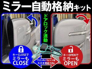 ドアロック連動ミラー自動格納キット【12p】ワゴンR/パレットスズキ車に