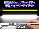 デイライト led COB 均一発光 面発光デイライト 薄型8mm ブラックボディ ホワイト2本(ゆうパケットなら送料無料)