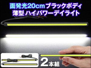 デイライトledCOB面発光デイライト薄型8mm厚ブラックボディデイライト【ホワイト】2本組コンパクト設計のブラックボディ仕様!【レビュー記入で送料無料】