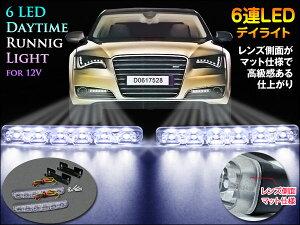 LED デイライト 汎用12V スタイリッシュ薄型 LED6連デイライト 側面マ…