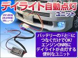 x★デイライト led 自動点灯ユニット 12V 24W LED専用 エンジンON時デイライト点灯(メール便発送なら送料無料)