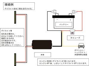 デイライト自動点灯ユニット12V専用24WまでLED専用バッ直だけでエンジンON時デイライト点灯
