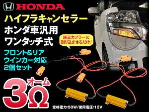 ホンダ車種汎用ワンタッチ式ハイフラキャンセラー2個セット(メール便発送なら送料無料)