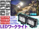 LEDワークライト 作業灯 12V 24V CREE18W級 角度調節 専用ステー付 2台 2018Feb crd