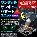 ハザード スイッチ キット ワンタッチ サンキュー ユニット ver.2 バック連動 ドレスアップ