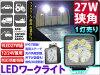 LEDワークライトLED作業灯12V24V兼用9LED27W級角度調節専用ステー付1灯売り