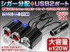 シガーソケット分配器3連+USB2ポート[NO.1502]12V対応最大10A(120W)まで対応の大容量シガー分配器