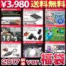 ◆2017新春ver.超豪華 福袋★カー雑貨&アウトドア 携帯小物等!送料無料 1/13予約
