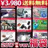 ◆2017新春ver.超豪華 福袋★カー雑貨&アウトドア 携帯小物等!送料無料 1/16予約