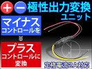 マイナスコントロール車ドアスイッチ+−極性出力変換ユニット1個マイナスコントロールをプラスコントロールに変換ルームランプ連動に(メール便発送なら送料無料)