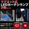 マグネット式LEDカーテシランプレッド2個セット(ゆうパケット便なら送料無料)