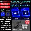 トヨタ車LEDフューエルリッド&ボンネットオープナーブルー青残光ユニット付ピュアーライトオープナー光るエンジンフードヴェルファイア3020系アルファード80系ノアVOXY200系ハイエーススイッチライトランプレバー2018Jancrd