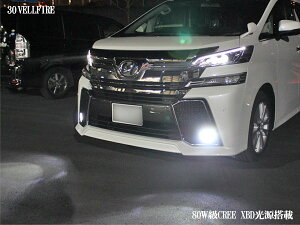 【改良版H8/11/16】LEDフォグランプフォグバルブCREE社製XBD光源搭載80W級16LEDアルミヒートシンクドームレンズ【レビュー記入で送料無料】