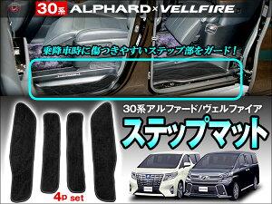 ヴェルファイア30系アルファード30系ステップマットブラック4ピース