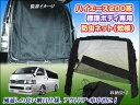 虫除け&室内隠しのアウトドア必須品ハイエース200系標準用 リアドア用 防虫ネット 蚊帳