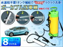 洗車ポンプ ブラシ ホース 手動 ポータブル 洗車機 ボディ ホイール カー用品 自動車 バイク 自転車◆ crd so