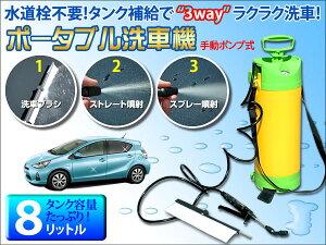 持ち運びできる手動洗車ポンプ=窓拭き掃除にも!【夏最終超特価!】洗車 ◆どこでも洗車場!手...