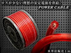 太めの10sq芯線で安定した電源供給!電源供給線、アーシング配線等に!ハイパワーケーブル(赤) ...