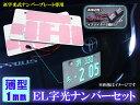 EL字光 EL字光式ナンバープレート EL字光ナンバー2枚セット 12V専用 薄型1mm EL字光式 送料無料 2017Jan
