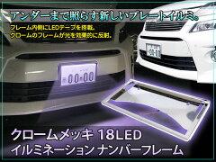 ナンバーフレーム クロームメッキ 18LED ナンバープレート イルミネーション ナンバーフレーム※フロント専用 prv