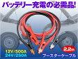 12V/24V兼用 ブースターケーブル【500A/250A】2.2m バッテリー上円がり対策に|ブースターケーブル バッテリー充電 ブースター ケーブル
