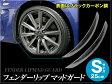 フェンダーリップ フェンダートリム ブラックカーボン調 フェンダーリップ マッドガード Sサイズ 25cm 左右2本 軟質ウレタンで柔軟 フェンダートリム TM211