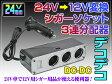 24V→12Vへ変換 シガーソケット 3連 分配器 DC-DC デコデコ シガー分配器 12V 変換器