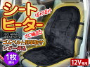 シートヒーター シートヒーター 12Vシガー挿込 2段階スイッチ すぐ暖まる 座面腰面ヒーター…