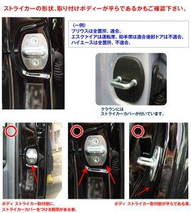 プリウス30他トヨタ車汎用ドアストライカーカバードアロックストライカーカバー
