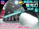 蛍光灯LED12V/24V兼用LサイズLED30個リアゲート、ラゲッジ照明に夜間の積み下ろしに便利ハイエースなどルームランプナロータイプON/OFFスイッチ搭載/角度調整機能付