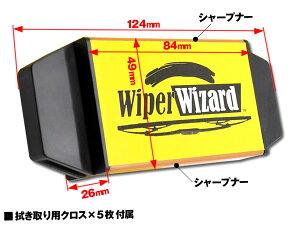 ワイパーシャープナーワイパーウィザード拭き取り用クロス5枚付