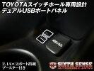 シックスセンストヨタ車種専用デュアルUSBポート2.1A×2ポート/ブースター付※お取り寄せ