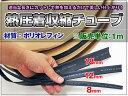 熱収縮チューブ黒Φ8mm 配線処理に便利 満足いく仕上円がり ※販売単位1m