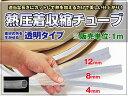 熱収縮チューブ透明Φ4mm 配線処理に便利 満足いく仕上円がり ※販売単位1m