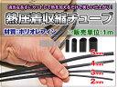 熱収縮チューブ ブラック Φ2/3/4/5mm 黒 極細