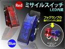 ミサイルスイッチ LED トグル ON-OFF フォグランプ デイライト ランプ ライト部材 パーツ DIY 電源 crd so