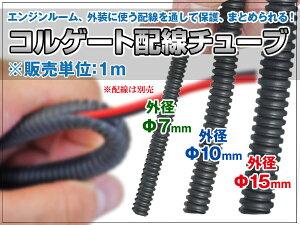 コルゲートチューブ配線チューブ【外径φ10mm】配線をまとめ、保護!DIYの強い味方※販売単位1m