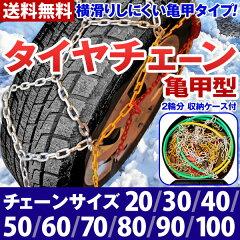 タイヤチェーン 亀甲型 12mm ジャッキアップ不要 雪路の脱出に 金属タイヤチェーン サイズ…