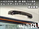 【ワールドコーポレーション】ビレットアシストグリップ 200...