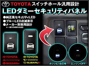 LEDダミーセキュリティパネルトヨタ汎用[ダイハツ/スバル/日産/三菱OEM車]