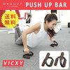 プッシュアップバーPushUpbar(組立不要)筋力トレーニング筋トレグッズ器具大胸筋二の腕上腕二頭筋上腕腕胸筋背筋腹筋腕立て伏せ腕立て