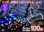 ソーラーイルミネーション 100球 LED 充電式 クリスマス 8パターン 防水 防滴 赤青黄緑 RGB カラフル 8m 光センサー内蔵 自動ON/OFF crd