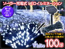 LEDクリスマスイルミネーション ソーラー充電式 多彩な8パターン搭載【ホワイト・計100球】8m 光センサー内蔵で自動ON/OFF クリスマス イルミネーション 飾り ツリー