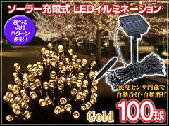 クリスマス 2014年 イルミネーション ソーラー LED 充電式 100球 ソーラーLED ライト 屋外用 防...